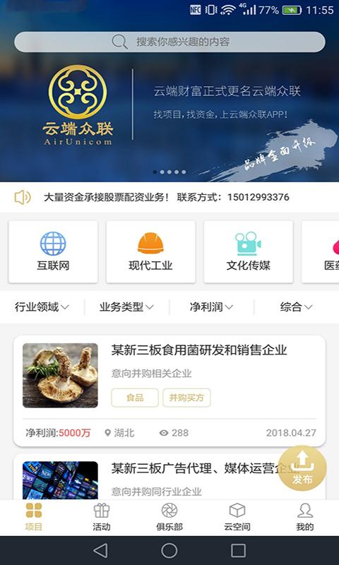 Cloud Zhonglian Software Application