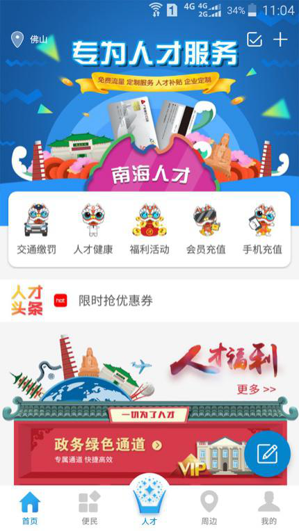 Nanhai Talent Card Software Application
