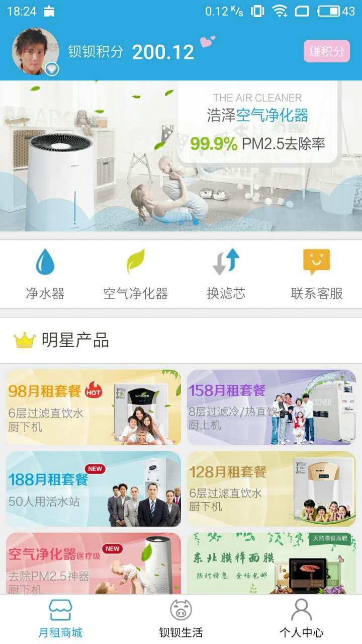 Zhubei Software Application