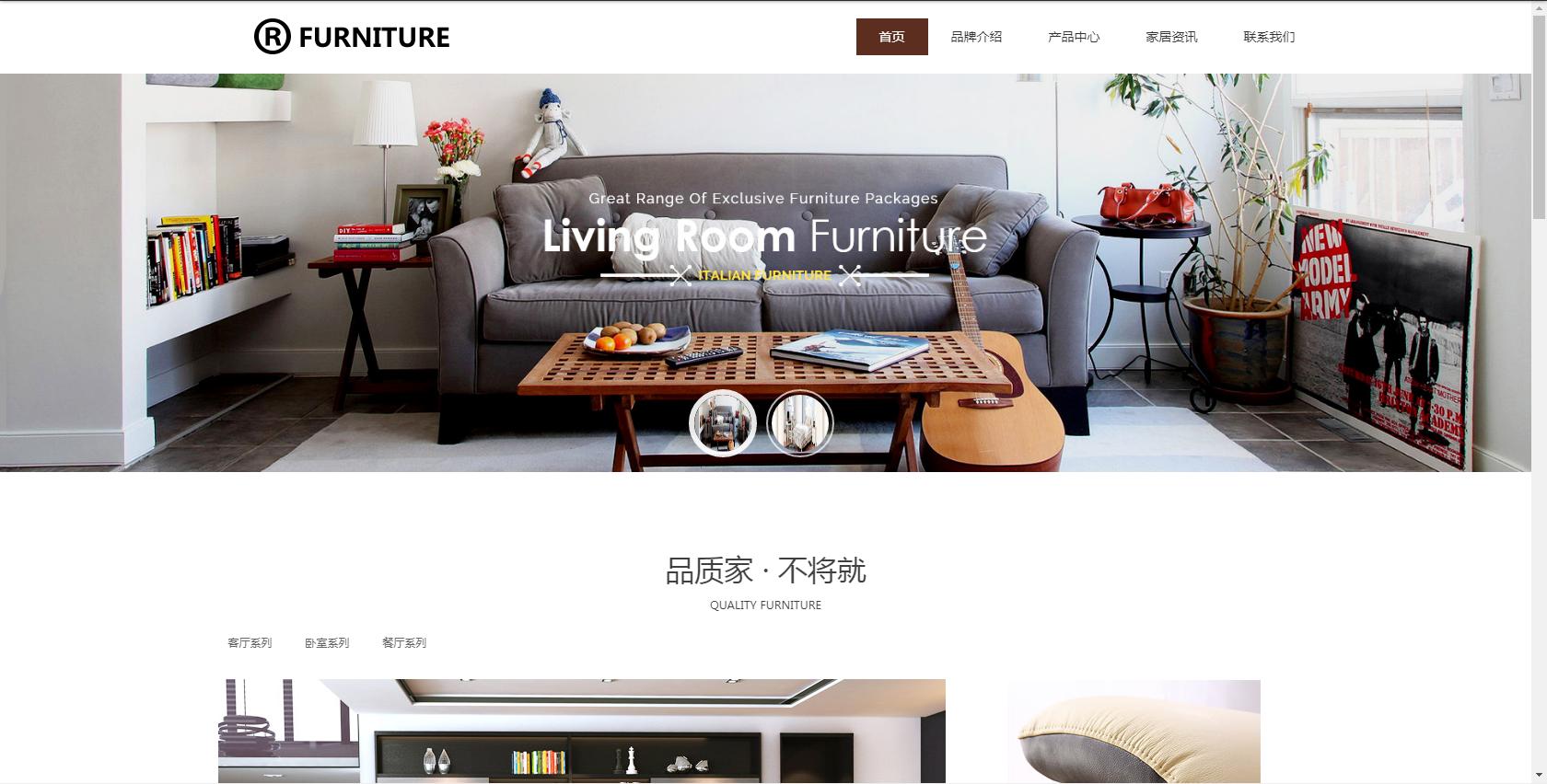 家具 R310