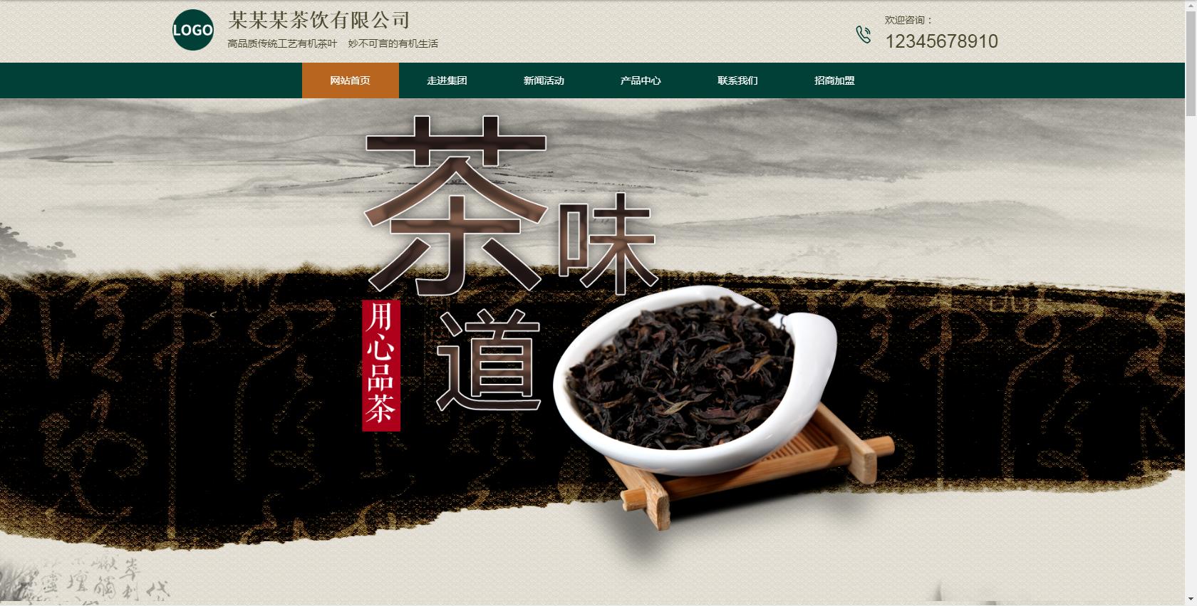 茶饮 R451