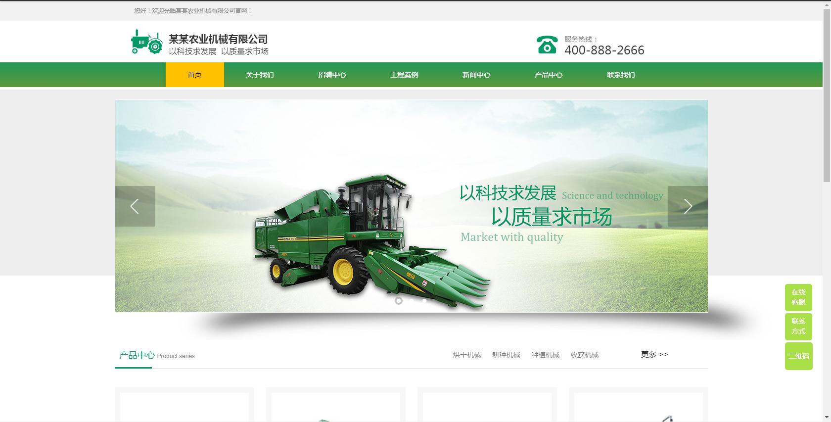农业机械 R380