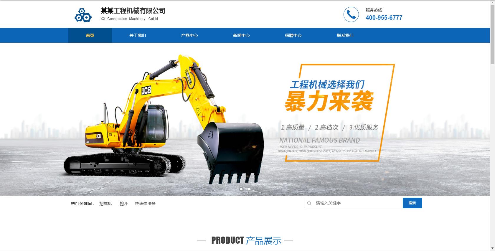 工程机械 R381