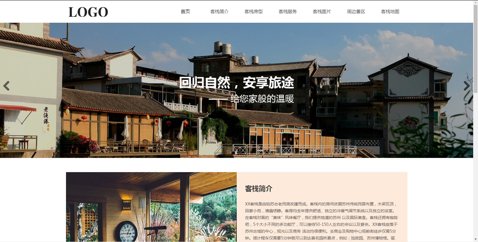 中式酒店 R211
