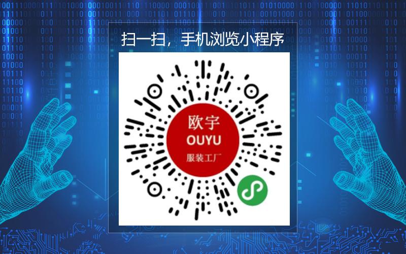 金华欧宇服饰有限公司 XC080
