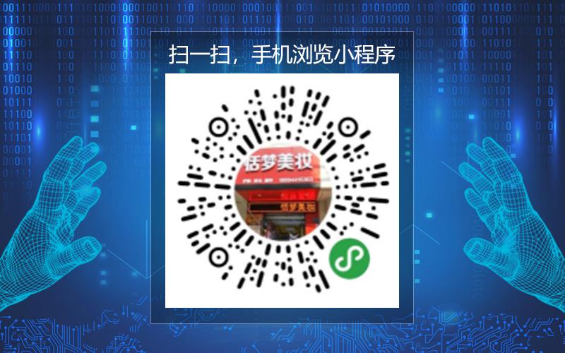陕西恬梦美妆化妆品XC022
