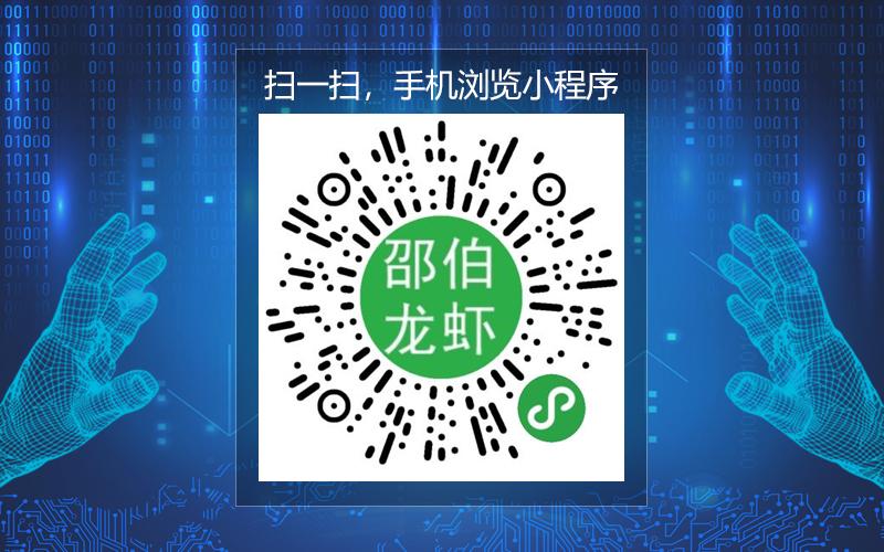 邵伯龙虾XC053
