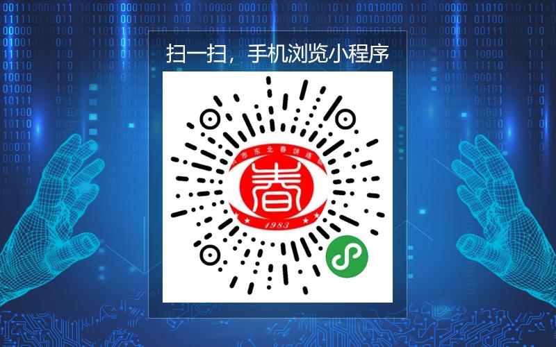 深圳市老郑家东北春饼连锁XC054