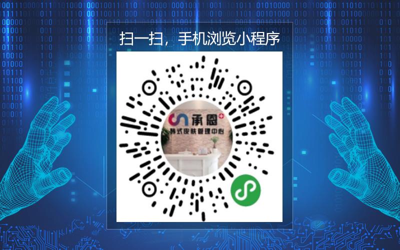 承恩韩国皮肤管理中心 XC129