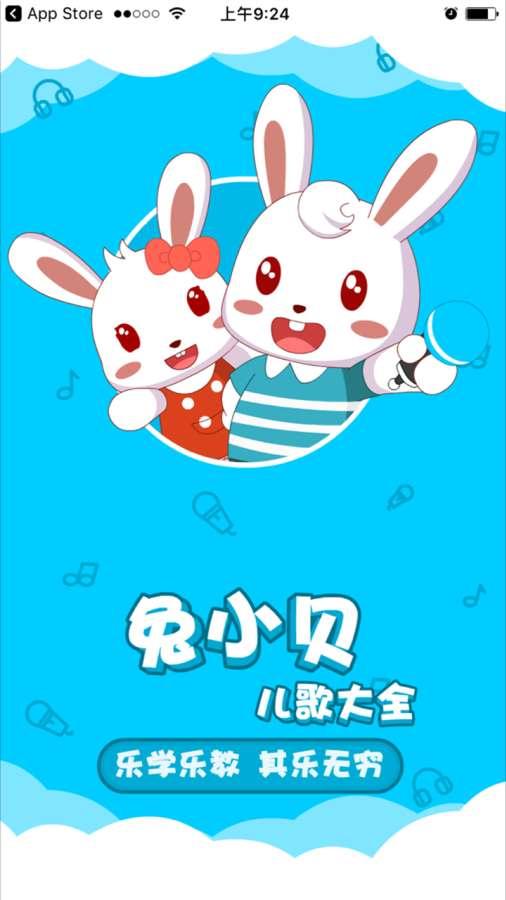 兔小贝儿歌大全 AL017