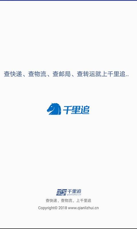 千里追-国际物流查询 SH011