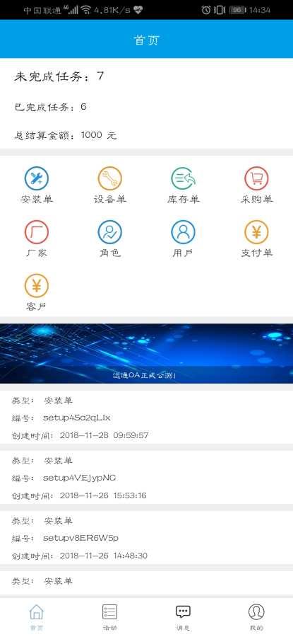 Yuantong OA System AL025