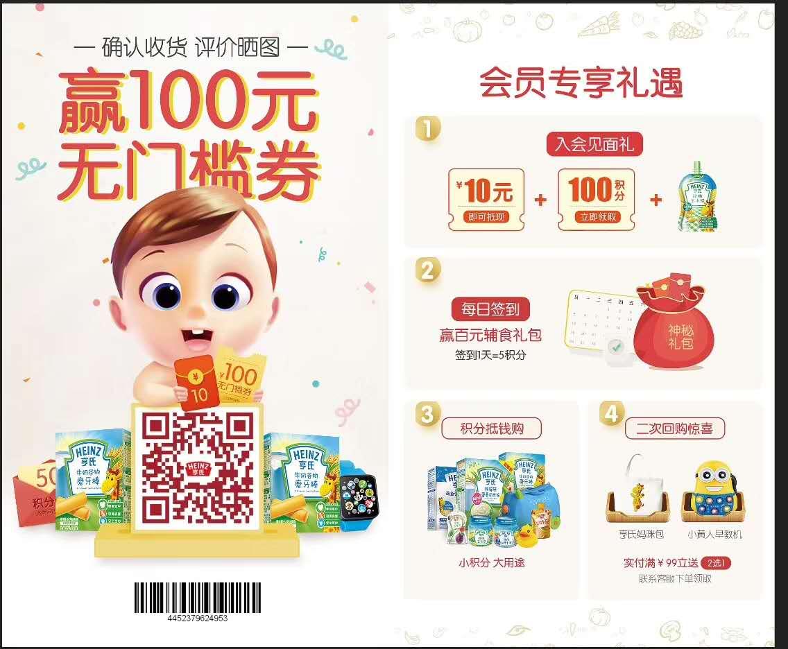 HEINZ美国享氏集团 KC001