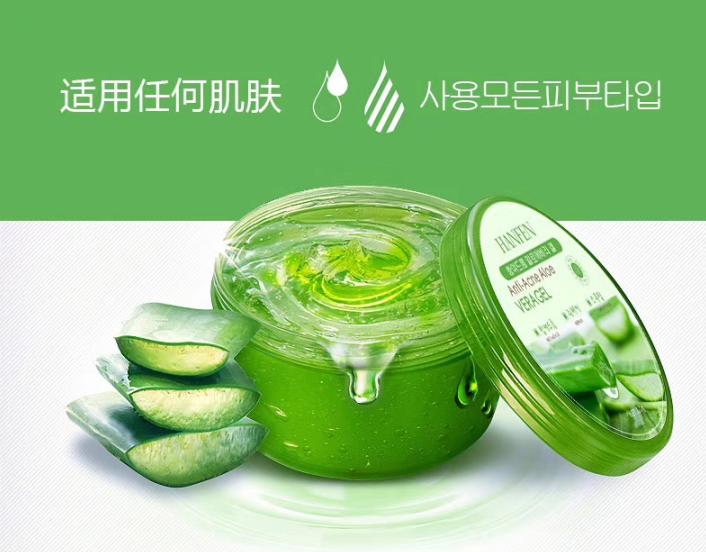 京东韩芬芦荟胶 KC033