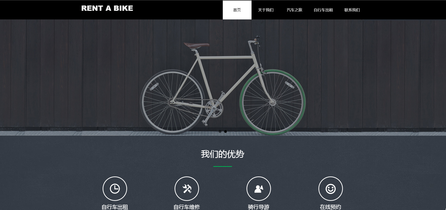 自行车出租 R207